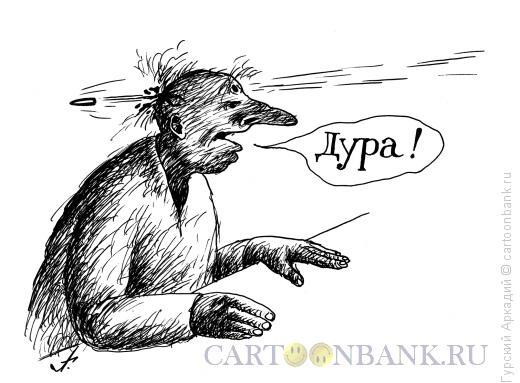 Карикатура: пуля дура, Гурский Аркадий