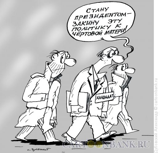 Карикатура: Кандидат в президенты, Дубовский Александр