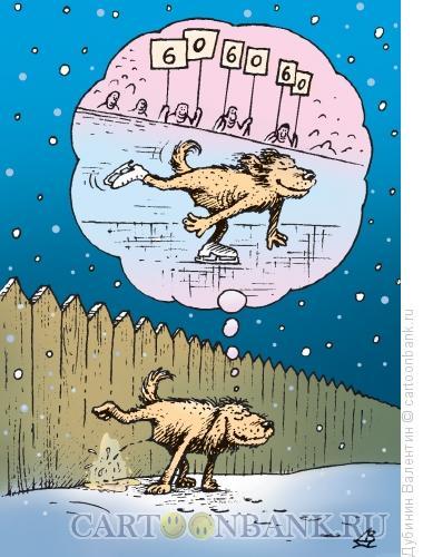 Карикатура: Мечта, Дубинин Валентин