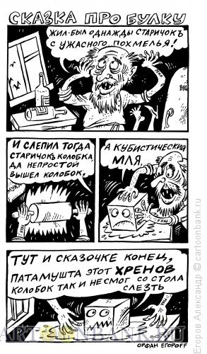 Карикатура: Сказка про булку, Егоров Александр