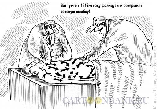 Карикатура: Обсуждение неверного маневра, Мельник Леонид
