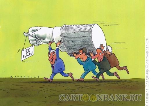 Карикатура: Протестное голосование, Степанов Владимир