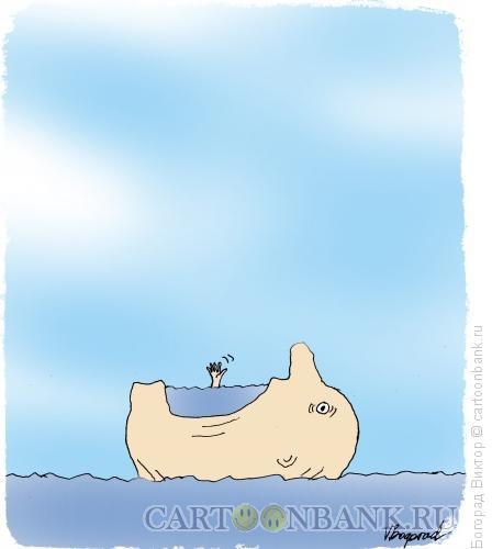 Карикатура: Утопающие, Богорад Виктор