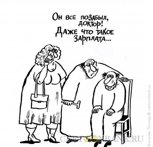 Карикатура: Склероз, Мельник Леонид
