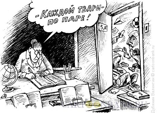 Карикатура: Шкодные годы, Дубинин Валентин