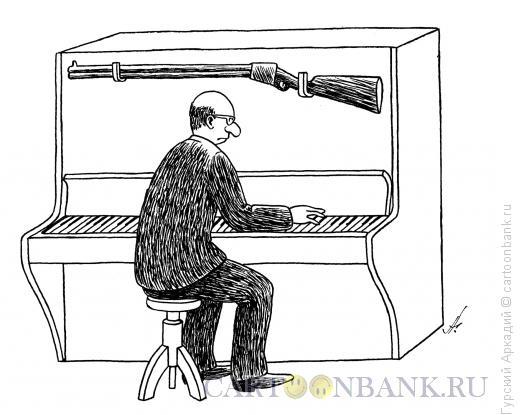 Карикатура: пианино с ружьём, Гурский Аркадий