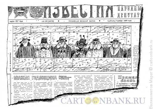 Карикатура: Высокий гость, Валиахметов Марат