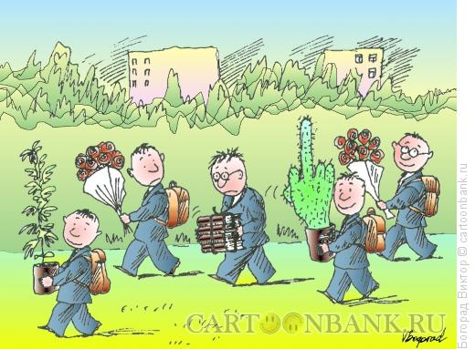 Карикатура: 1 сентября, Богорад Виктор