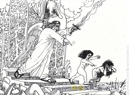 Карикатура: Адам и Ева, Дергачёв Олег