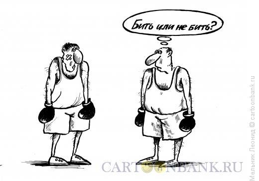 Карикатура: Первый раунд, Мельник Леонид