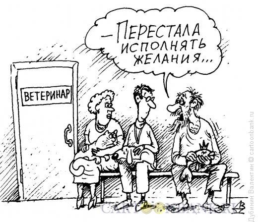 Карикатура: Рыбка заболела, Дубинин Валентин