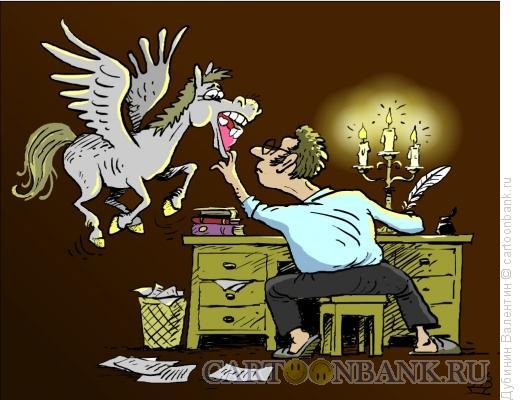 Карикатура: Разборчивый поэт, Дубинин Валентин