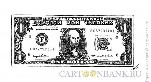 Карикатура: доллар с надписью, Гурский Аркадий