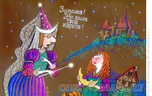 Карикатура: Золушка, Сергеев Александр