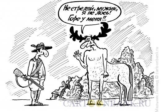 """Карикатура: """"Рогатый"""" кентавр, Мельник Леонид"""