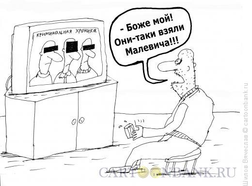 Карикатура: Арестованный Малевич, Шилов Вячеслав