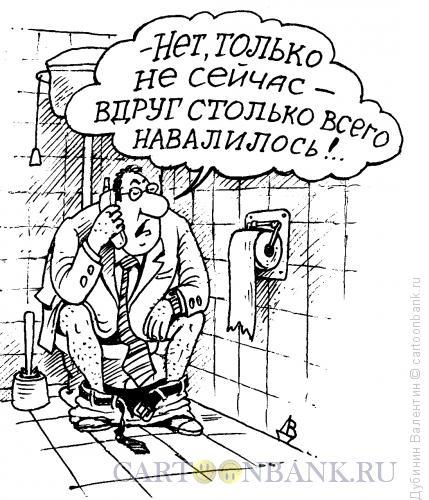 Карикатура: Не сейчас, Дубинин Валентин