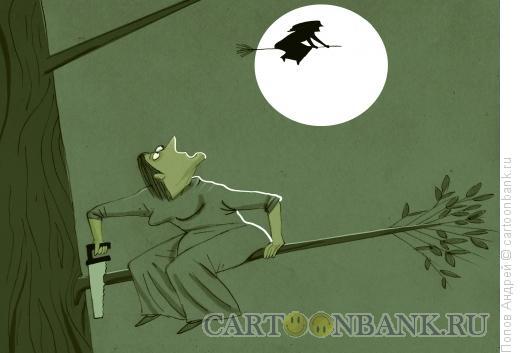 Карикатура: Ведьма, Попов Андрей