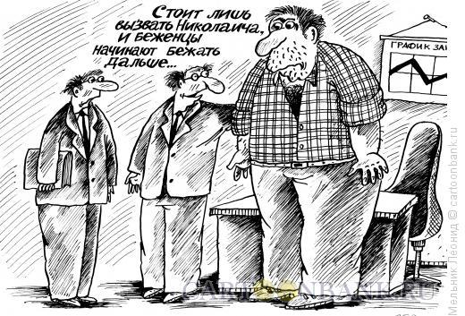 Карикатура: Вышибала, Мельник Леонид