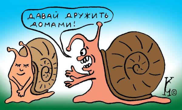 Карикатура: давай дружить домами, Ганов Константин