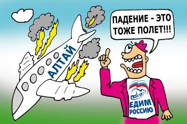 Карикатура: полет, Ганов Константин