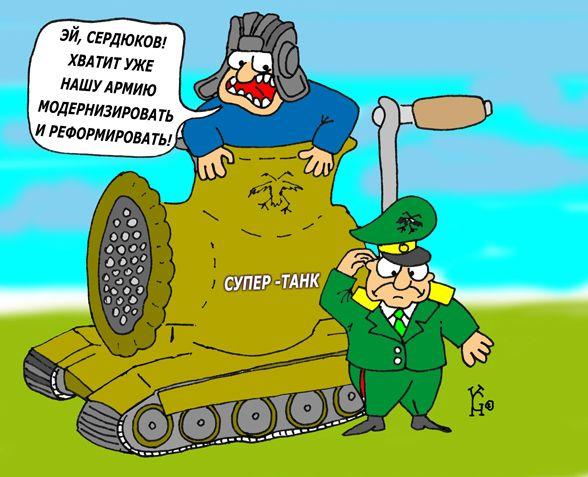 Карикатура: сердюков, Ганов Константин