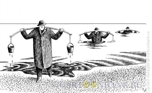 Карикатура: люди с коромыслами, Гурский Аркадий