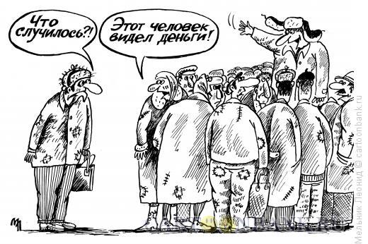 Карикатура: Чудо!!!, Мельник Леонид