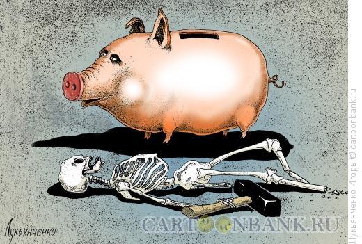 Карикатура: Свинья-копилка, Лукьянченко Игорь