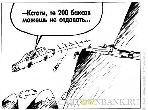 Карикатура: 200 баксов, Шилов Вячеслав