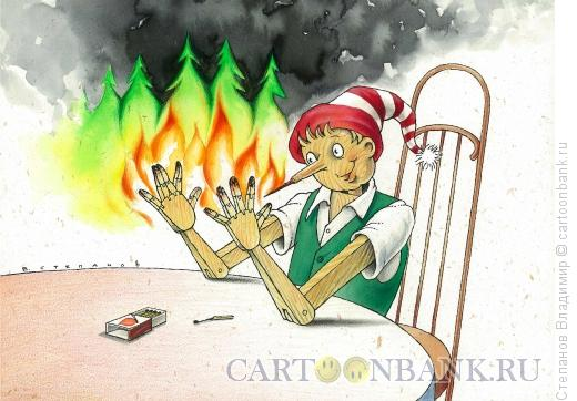 Карикатура: Игра со спичками, Степанов Владимир
