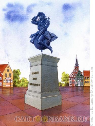 Карикатура: Памятник Мюнхгаузену, Степанов Владимир