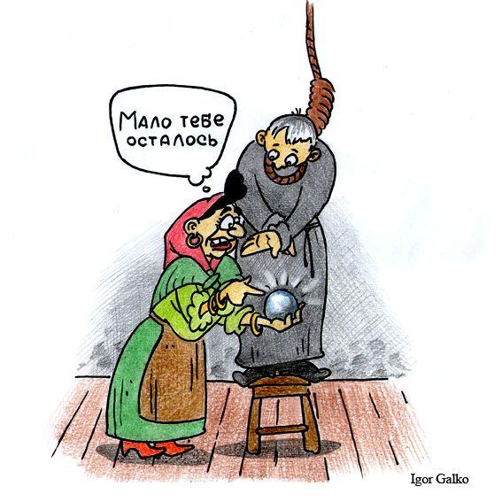 Карикатура: предсказание, IgorHalko