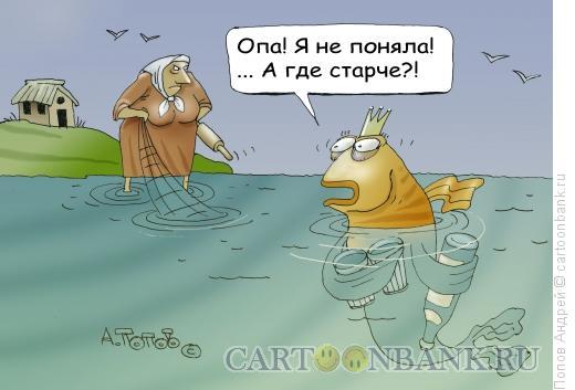 Карикатура: Золотая рыбка и старуха, Попов Андрей