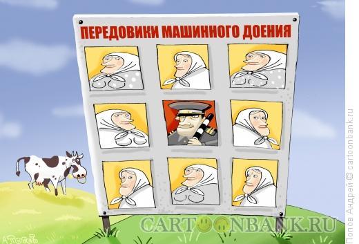 Карикатура: Передовики машинного доения, Попов Андрей