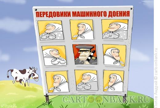 http://www.anekdot.ru/i/caricatures/normal/11/10/29/peredoviki-mashinnogo-doeniya.jpg