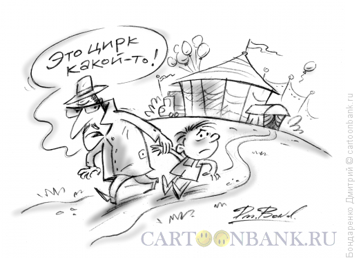 Карикатура: Цирк да и только, Бондаренко Дмитрий