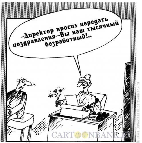 Карикатура: Поздравление, Шилов Вячеслав
