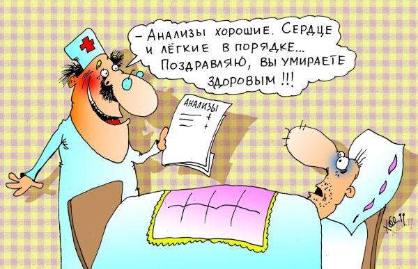 Карикатура: Оптимист, Александр Хорошевский