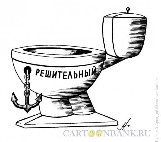 Карикатура: унитаз, Гурский Аркадий