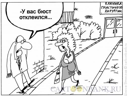 Карикатура: Бюст отклеился, Шилов Вячеслав