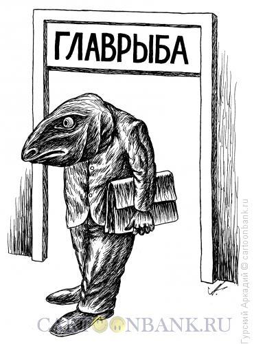 Карикатура: главрыба, Гурский Аркадий