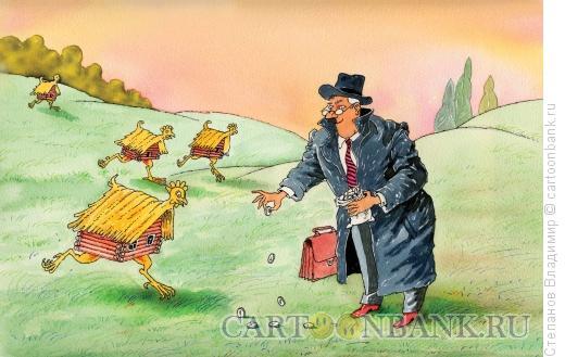 Карикатура: Ипотечное кредитование, Степанов Владимир