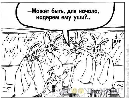 Карикатура: Контролер и зайцы, Шилов Вячеслав