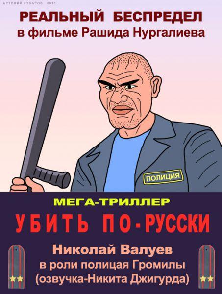 Карикатура: Очень страшное кино, artemij