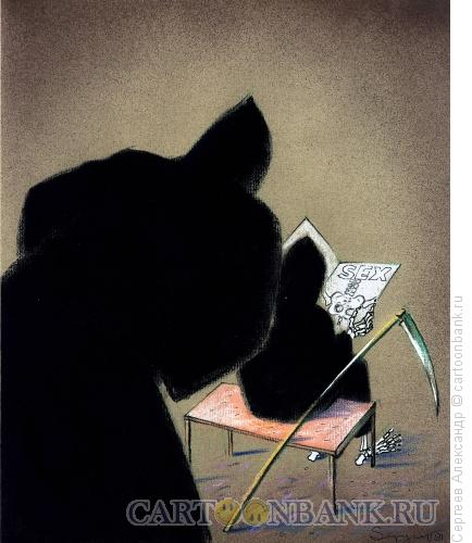 Карикатура: Ребёнок и секс, Сергеев Александр