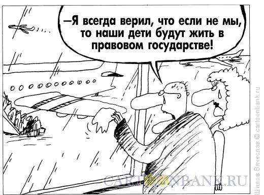 Карикатура: Вера, Шилов Вячеслав