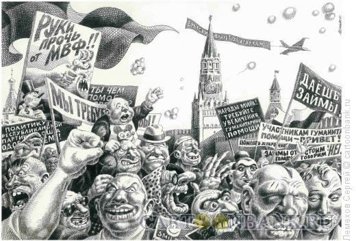 Карикатура: Демонстрация, Лемехов Сергей