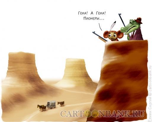 Карикатура: Пионеры!, Ёлкин Сергей