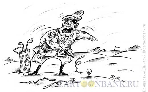 Карикатура: Гольф и генерал, Бондаренко Дмитрий